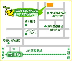吉川つばさ保育園 地図